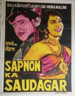 Sapno Ka Saudagar (1968, Lead Actress)