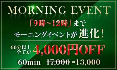 モニイベが進化しました!朝9時~12時まで4000円引き!