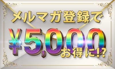 ♪宝石箱メルマガ♪無料登録で総額3,000円プレゼント!?