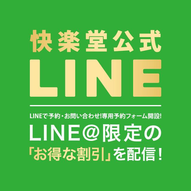快楽堂公式LINEに友達追加して【お得情報】をGETしよう♪♪