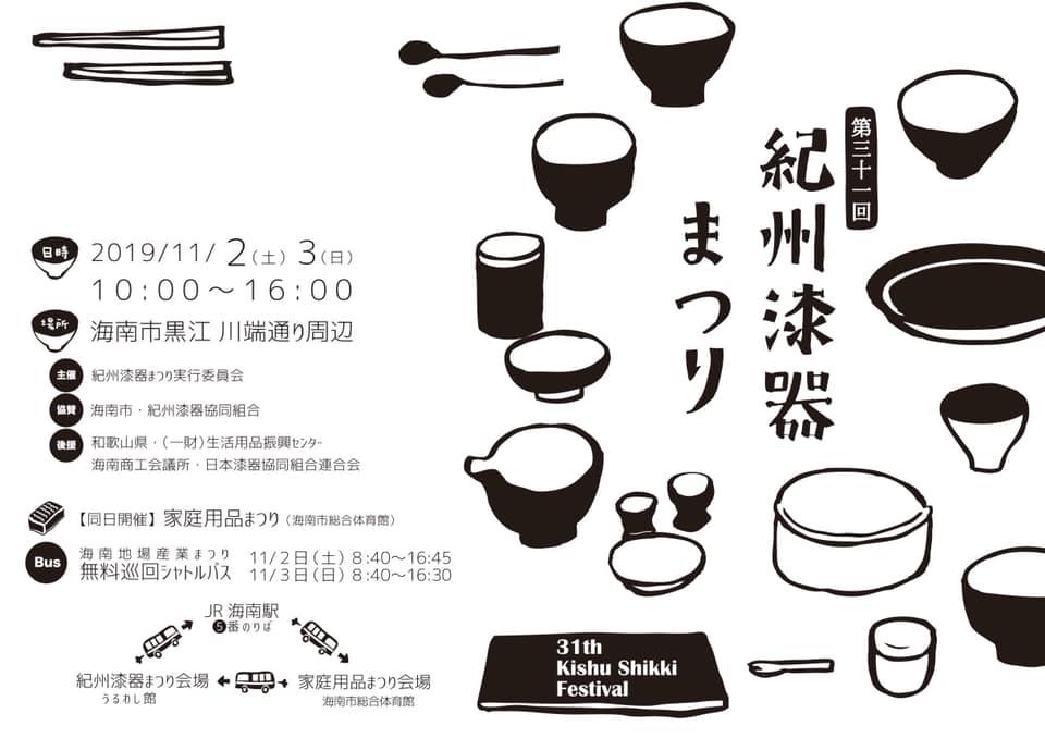 紀州漆器祭り!