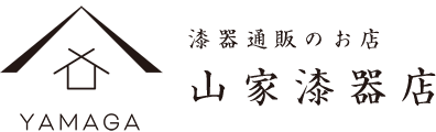 山家漆器店ロゴ