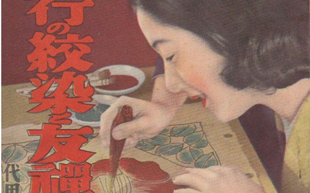 Thumbnail for The Century 21 of Kimono Design