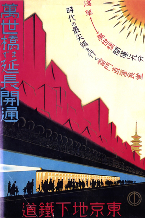 japanese Poster for new Tokyo subway
