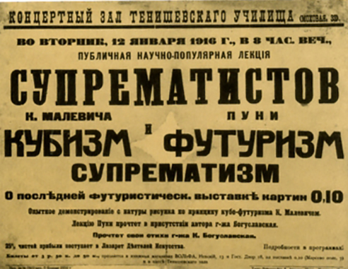 Announcement for lecture by Malevich and Ivan Puni.