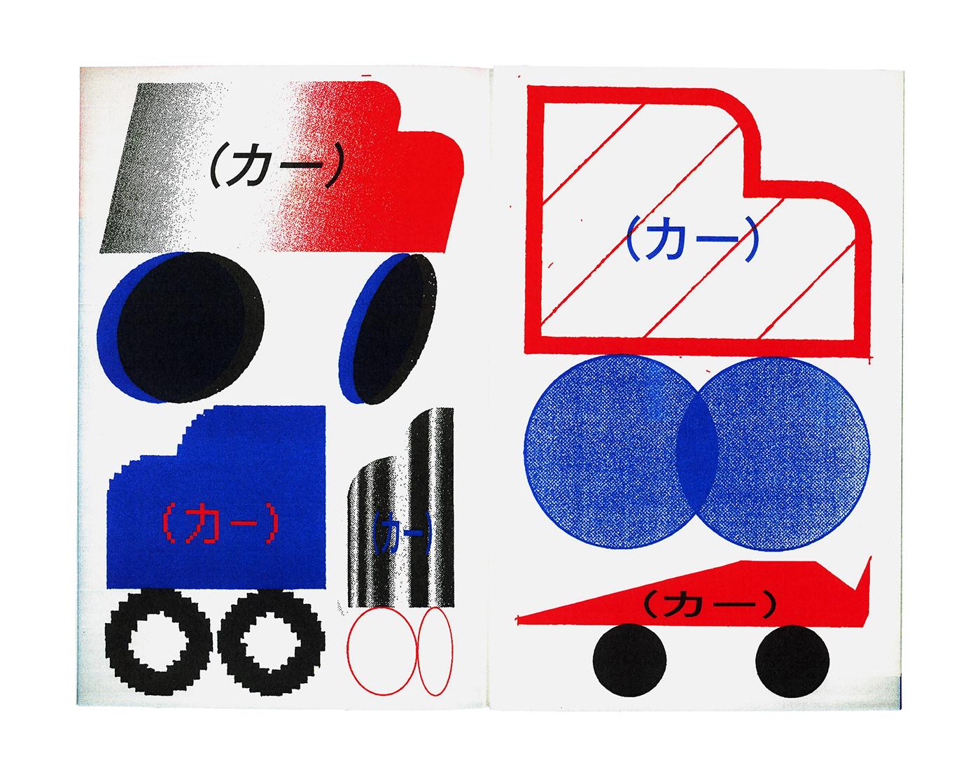 Thumbnail for Shun Sasaki's SUPER DUPER PAPER DRIVER Explores The Art Of Risograph Printing