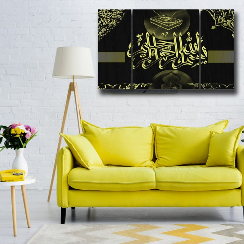 Buy In the Name of God the Merciful Islamic Poster 1