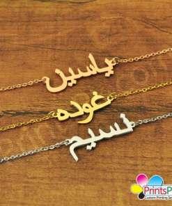 My Name Bracelet, Naseem Name,