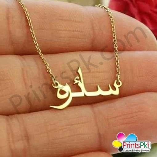 Saira urdu Name Locket