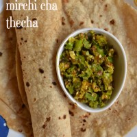 mirchi cha thecha recipe | how to make hirvi mirchi cha thecha recipe