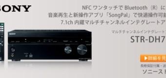 """突撃!""""名山きみや""""さまへSTR-DH750を設置報告!"""