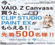 夏のイベント先着500名もらえる VAIO Z Canvas購入で!