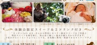 カメラセミナー開催決定!