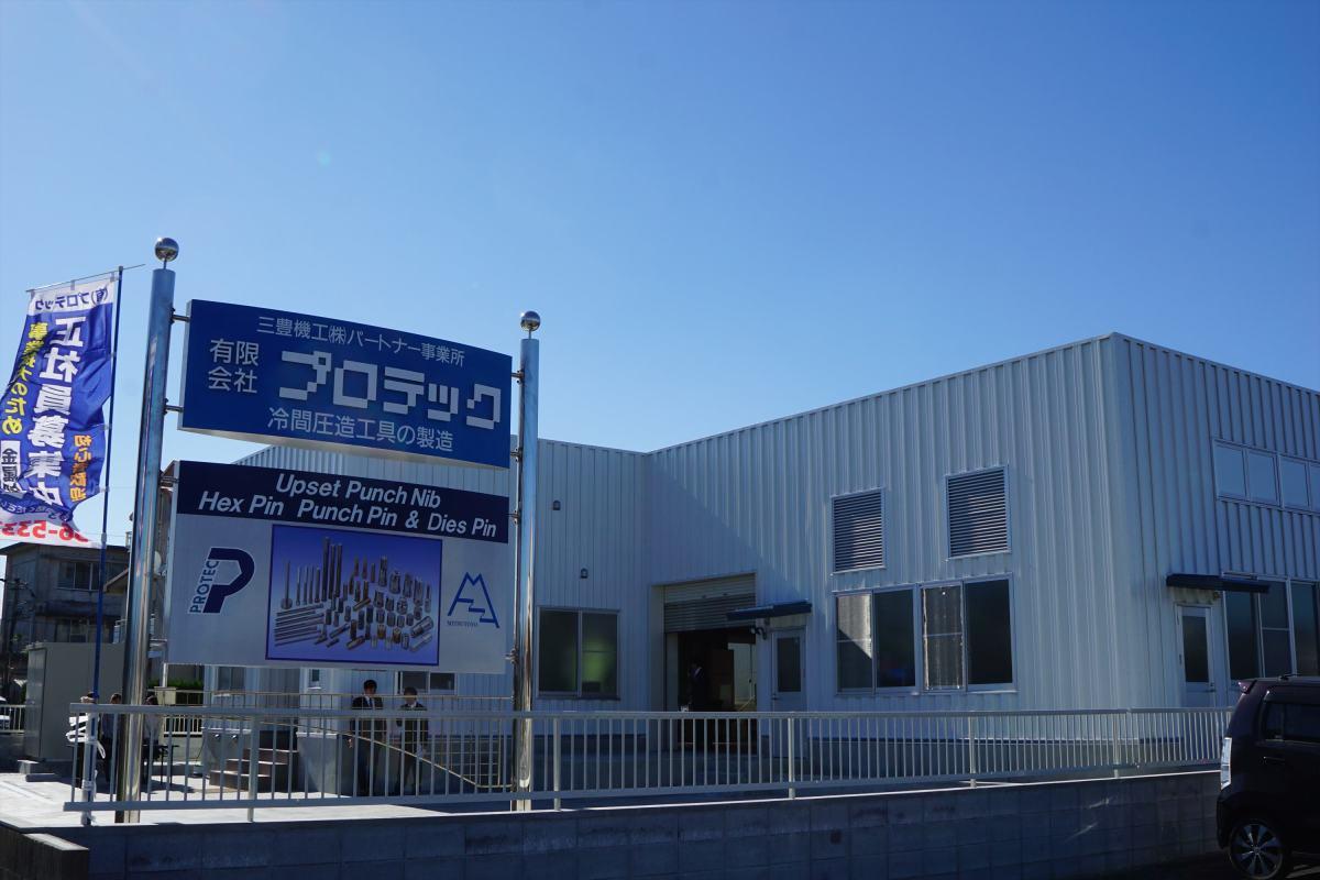 南九州市にプロテック新工場完成!