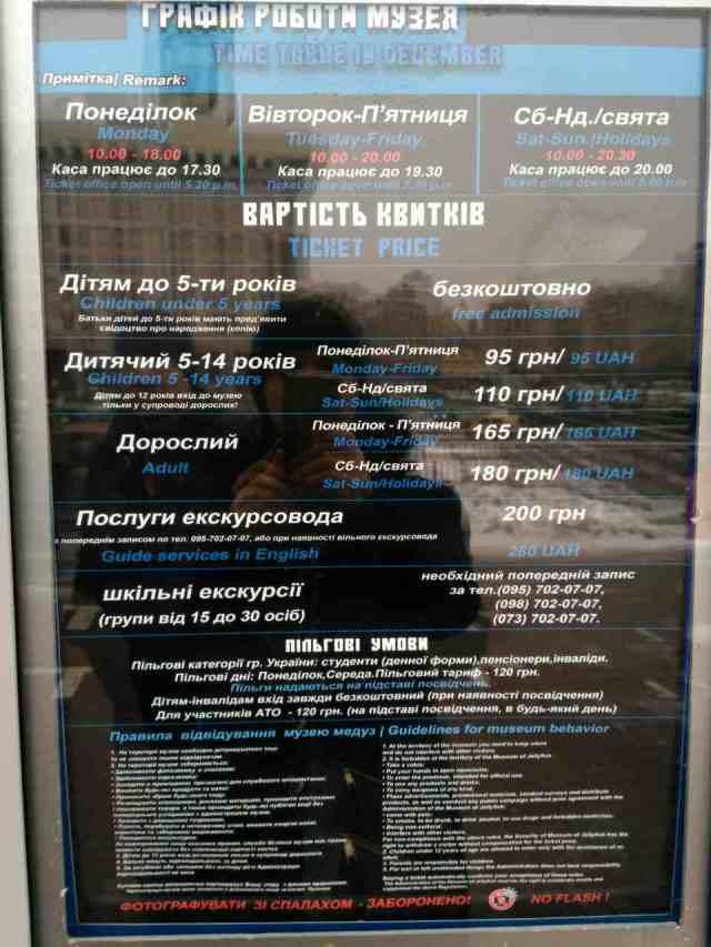музей медуз в киеве цена режим работы