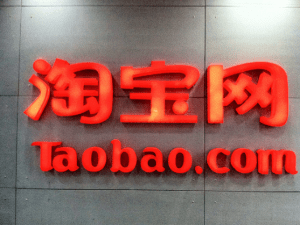 2016-12-04-16_40_20-taobao-com-_-so-i-visited-one-of-taobao-office-in-hangzhou-_-bfishadow-_-flickr