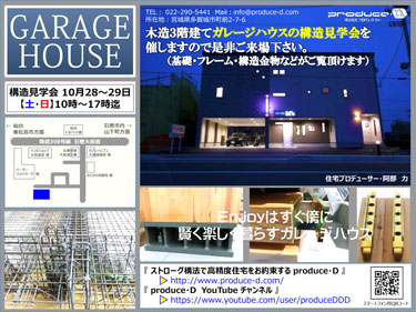 [開催決定 10/28~29 土・日]住宅構造見学会3階建てガレージハウス(石巻市・築山町)のお知らせ