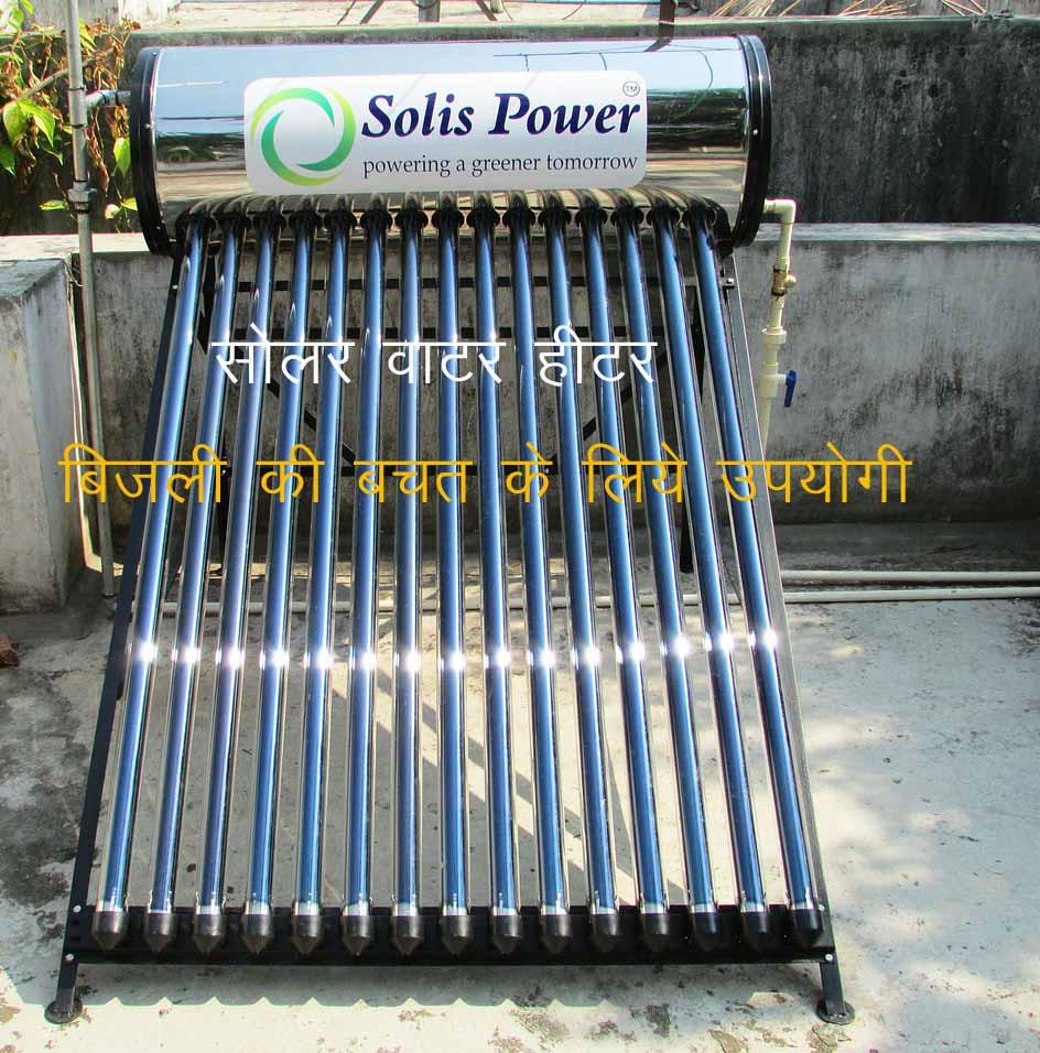 best solar water heater in india