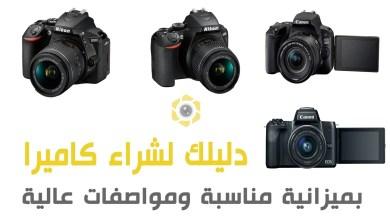 Photo of دليلك لشراء أفضل كاميرا للمبتدئين بسعر مناسب