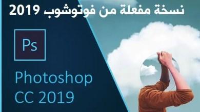 Photo of برنامج أدوبي فوتوشوب 2019 النسخة الرسمية Adobe Photoshop CC 2019