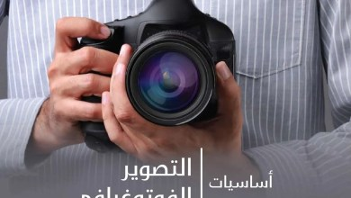 Photo of كتاب أساسيات التصوير الفوتوغرافي.. مادة منهجية مبسطة للمبتدئين في التصوير + رابط التحميل