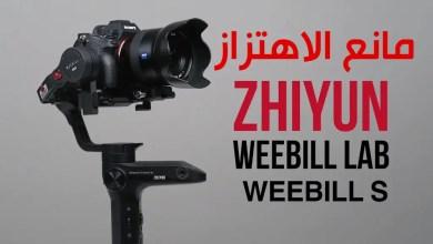 Photo of استعراض لمانع الاهتزاز / جيمبل Zhiyun Weebill Lab والفرق مع الاصدار Weebill S