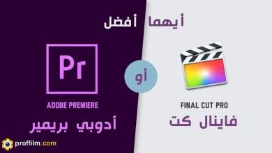 Photo of أي برنامج مونتاج أفضل أدوبي بريمير برو أو فاينال كت برو Adobe Premiere Pro vs Final Cut Pro ؟