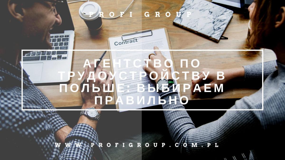 Агентство по трудоустройству в Польше: выбираем правильно