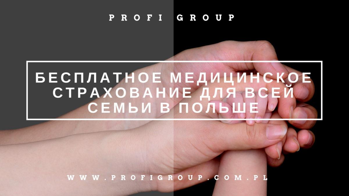 Бесплатное медицинское страхование для всей семьи в Польше