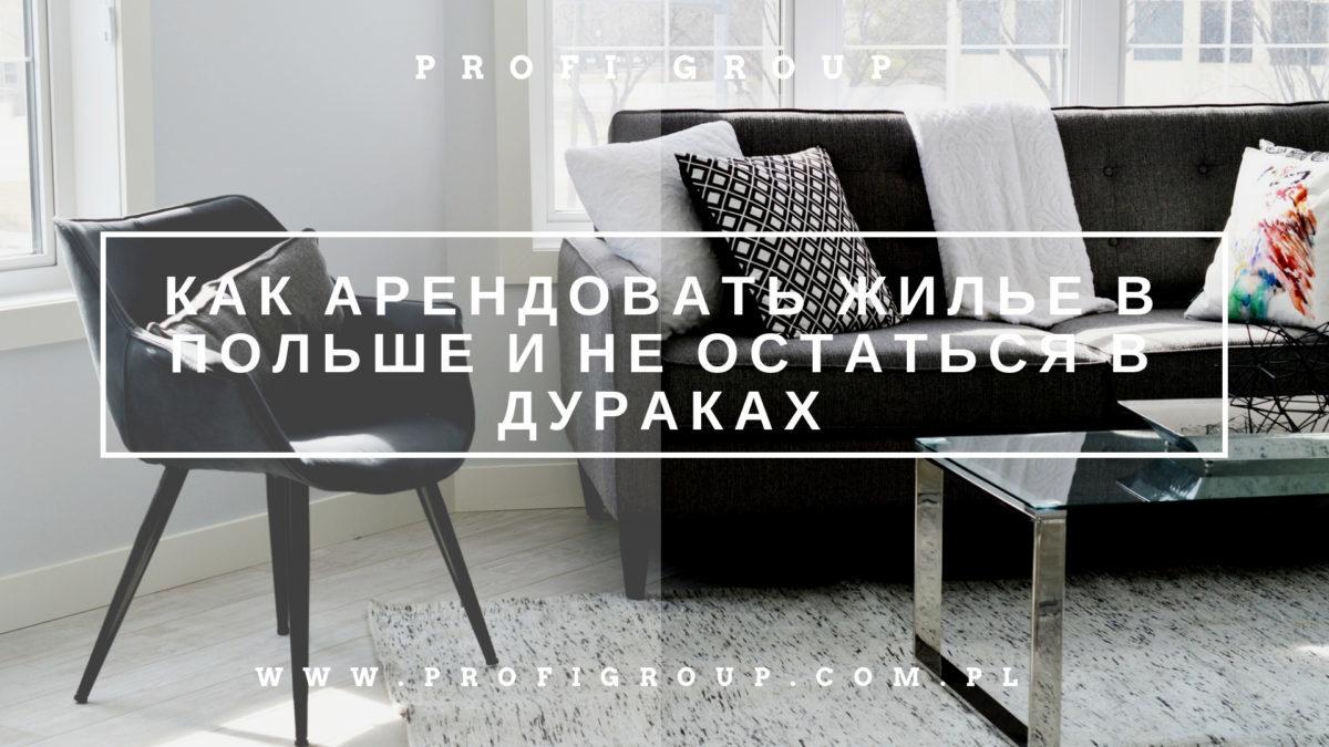 Как арендовать жилье в Польше и не остаться в дураках