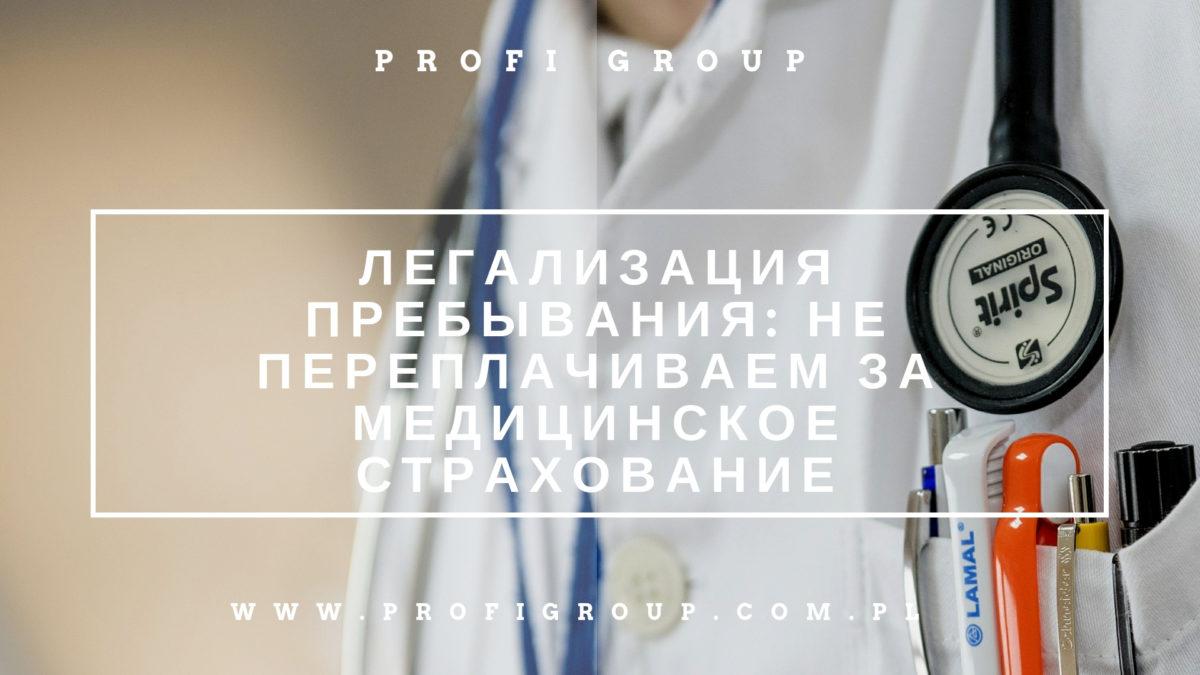Легализация пребывания: не переплачиваем за медицинское страхование