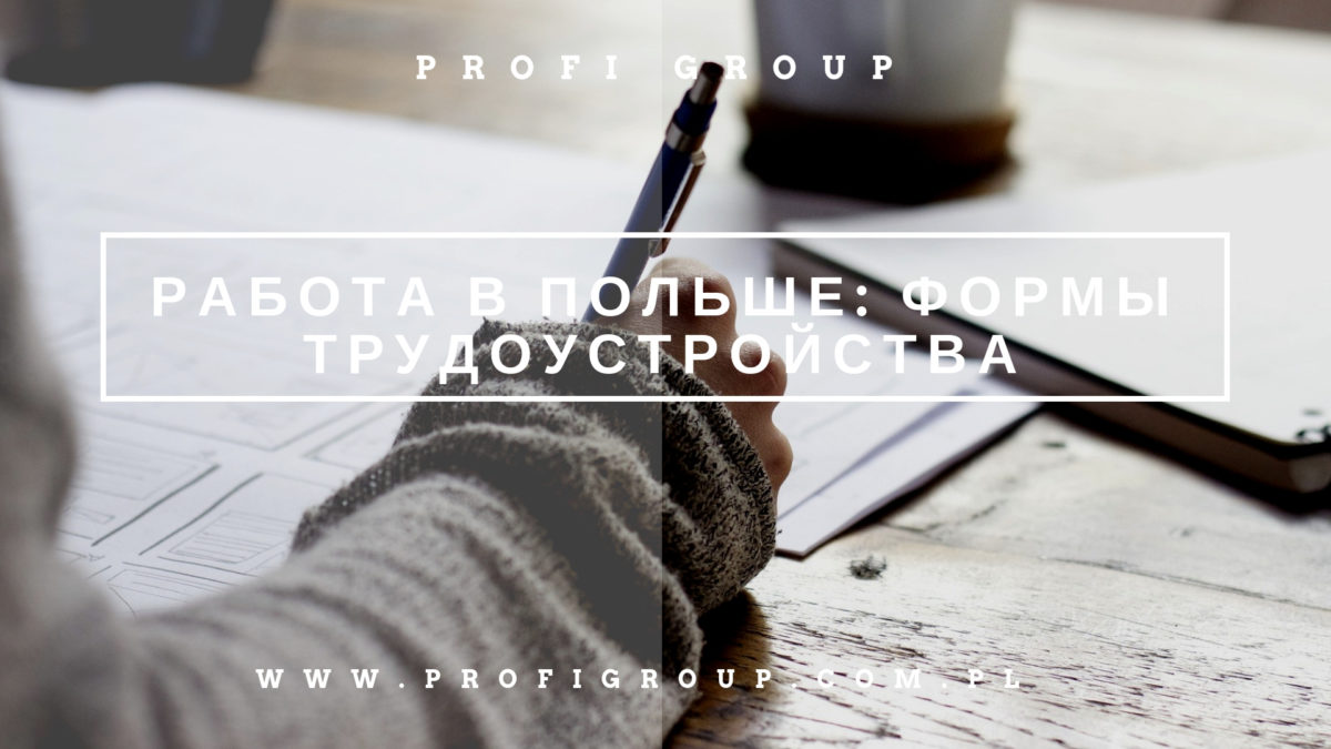Работа в Польше: формы трудоустройства