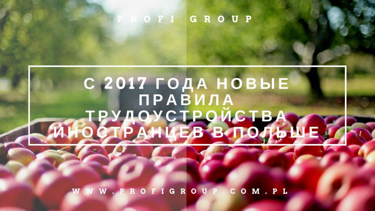 С 2017 года новые правила трудоустройства иностранцев в Польше