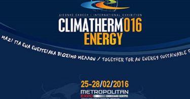 Νέες ημερομηνίες διεξαγωγής της Διεθνούς έκθεσης Climatherm - Energy 2016