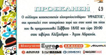 Σωματείο Κατασκευαστών Αλουμινίου - Σιδήρου Νομού Αργολίδος Πρόσκληση