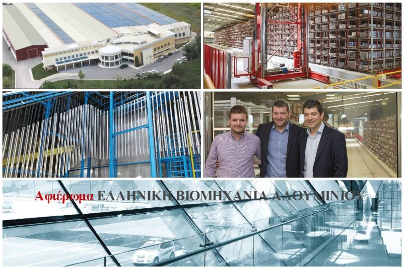 Aluminco Ελληνική Βιομηχανία Αλουμινίου