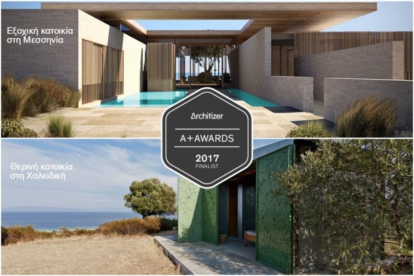 Έλληνες βραβεύονται σε διεθνή διαγωνισμό αρχιτεκτονικής