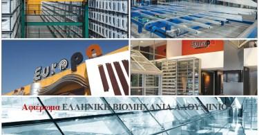 Europa Profil Αλουμίνιο ελληνική Βιομηχανία Αλουμινίου