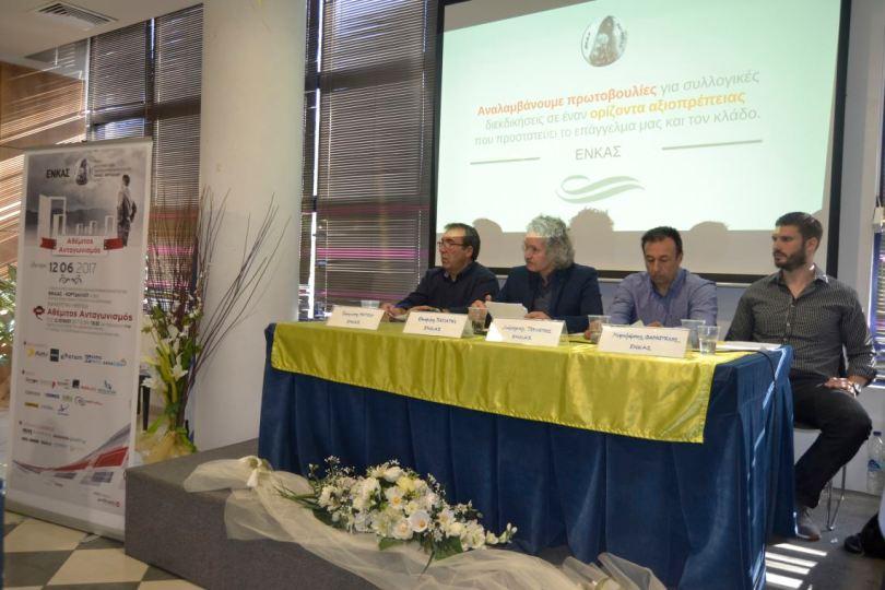 ENKAΣ Γενική Συνέλευση - Ημερίδα Αθέμιτος Ανταγωνισμός