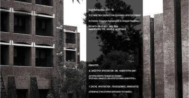 Ελληνική Αρχιτεκτονική Εταιρεία