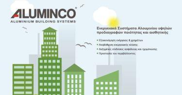 Aluminco Εξοικονόμηση κατ' Οίκον ΙΙ
