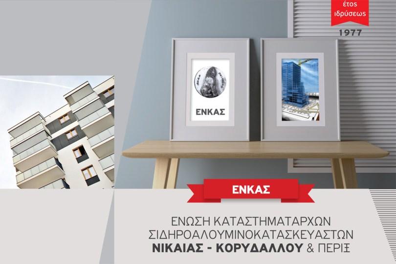 ΕΝΚΑΣ-διοικητικό-συμβούλιο