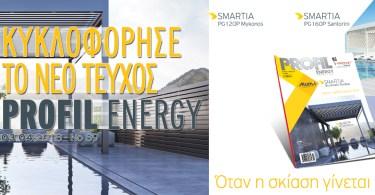 Profil-Energy-Alumil