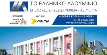 Alumil Ελληνική Ένωση Αλουμινίου