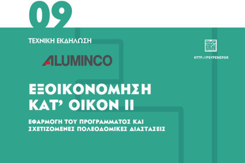 Aluminco ΠΣΥΠΕΝΕΠ
