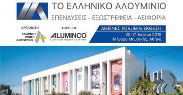 aluminco-χορηγός-ΕΕΑ