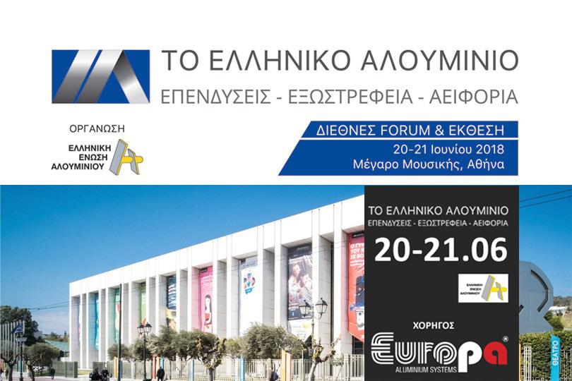 Europa-Profil-Αλουμίνιο-χορηγός-ΕΕΑ