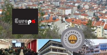 Europa Profil Αλουμίνιο προσυνέδριο ΠΟΒΑΣ