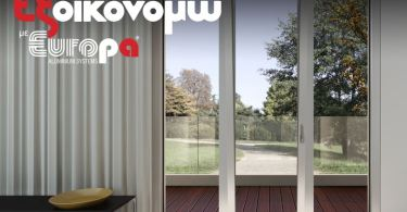 Europa Profil Αλουμίνιο Εξοικονόμηση-κατ-οίκον-ΙΙ