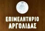 ΠΟΒΑΣ-επιμελητήριο-Αργολίδας